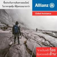 Travel Insurance   ซื้อประกันการเดินทาง